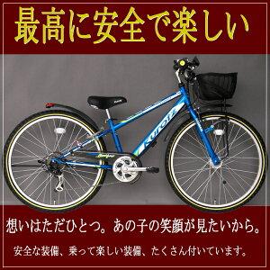 在庫あり即納可能パノラマハイフラッシャー搭載クロッツKurotz子供用自転車フラッシュバックDXFBR266DX【完全組立済自転車】