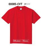 定番ヘビーウェイトTシャツ00085-CVTカラーS〜XXXLサイズ