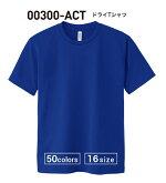 無地のTシャツ吸汗・速乾・メッシュスポーツTシャツドライTシャツ00300-ACT
