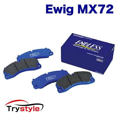ENDLESSエンドレスEIP138MX72EwigMX72サーキット走行対応ストリートスポーツブレーキパッドリア適合車種:BMWE90E91等ストリート重視セミメタパッドの定番!