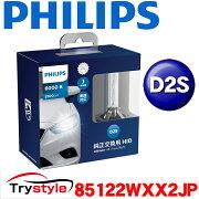 フィリップス純正交換用HIDバルブD2S6000K85122WXX2JPUltinonHID純正補修にも最適。ワンランク上の明るさと白さを!