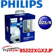 フィリップス純正交換用HIDバルブD2S/R6000K85222XGX2JPX-tremeUltinonHID明るさを極める「高効率」HIDバルブ。スタイルと圧倒的な明るさを両立!