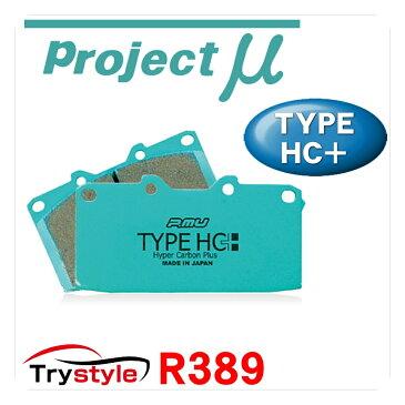 Projectμ プロジェクトミュー HC+(HCプラス) R389 ストリートスポーツブレーキパッド リア用左右セット 主な適合:ホンダ 等 ハイグリップラジアルでのサーキット走行対応!