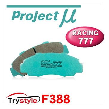 Projectμ プロジェクトミュー RACING777 F388 レーシングトリプルセブンサーキット専用ブレーキパッド フロント用左右セット 主な適合:ホンダ 等 制動力重視のサーキット専用モデル!