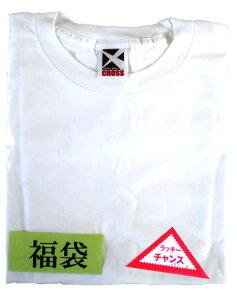 豪華賞品が当る!サイズとカラーが選べる数量限定199円福袋です。4.5オンスTシャツと三角くじが...