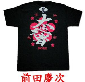 72%OFF!今注目●前田慶次●の和柄・戦国武将Tシャツがレビューを書いたら送料無料で、★990円...