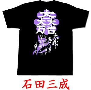 今注目【日本外国人海外おみやげプレゼント】●石田三成●の和柄・戦国武将Tシャツがレビューを...