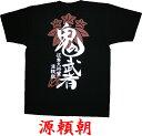 72%OFF!今注目●源頼朝●の和柄・戦国武将Tシャツ がレビューを書いたら送料無料で、★990円...