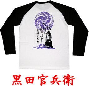 6.2オンスオープンエンドラグランロングTシャツ今注目【日本外国人海外おみやげプレゼント】●...