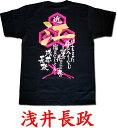 Nagamasa-wht-blk