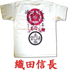 安いから、良いから売れています★海外のお土産や歴史好きの方へのプレゼントに…●織田信長●...