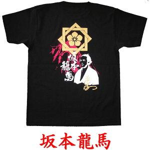 72%OFF!今注目【海外おみやげプレゼント】●坂本龍馬●の和柄・戦国武将Tシャツがレビューを...