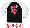 ゆうパケット送料無料!侍・武士・和柄・戦国武将Tシャツ【長ラグ】(真田幸村)