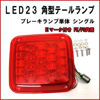 [E標準產品]角型LED23尾燈紅刹車燈單體單人FK/FU共用