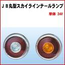 JB丸型スカイラインテールランプ 【単体】 24V用
