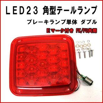 角型LED23尾燈紅刹車燈單體雙FK/FU共用