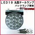 【E規格品】丸型LED19白バックランプ12V/24V共用