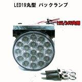 【E規格品】 丸型LED19 白 バックランプ メッキ 12V/24V共用