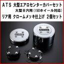Ats-no14rs-1