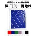 【受注製作品】 キルト泥除け 輝 -TERU-  横600mm×縦900mm