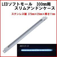 LEDソフトモール300mm用スリムアンドンケース