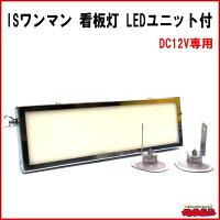 ISワンマン看板灯LEDユニット付DC12V専用