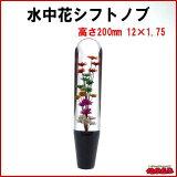 水中花シフトノブ 高さ200mm 12×1.75 ブラック
