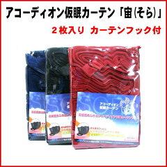宙(そら)仮眠カーテン/アコーディオン式