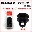 純正対応 カーテンランナー UD・日野NEWプロフィア・レンジャープロ用 15個入 ブラック