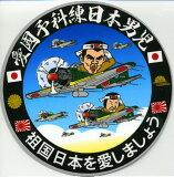 デコトラ丸シリーズステッカー 愛國予科練日本男児