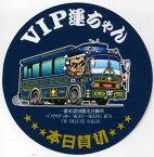 デコトラ丸シリーズステッカー VIP運ちゃん ★★★本日貸切★★★ 濃緑