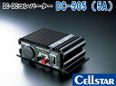 【Cellstar DC505】DC-DCコンバーター 5A