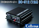 【Cellstar DC512】DC-DCコンバーター 12A