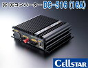 【Cellstar DC516】DC-DCコンバーター 16A