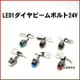 LED1ダイヤビームボルト24V
