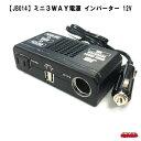 【JB-014】 ミニ3WAY電源 インバーター 12V