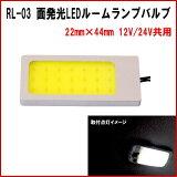 RL-03 面発光LEDルームランプバルブ 22mm×44mm 12V/24V共用