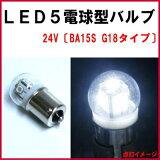 【ネコポス不可】LED5電球型バルブ 24V〔BA15S G18タイプ〕