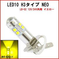 LED10H3タイプNEO(LB-02)12/24共用イエロー1個入