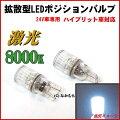 【WZ-947】激光T10型8000K拡散型LEDポジションバルブホワイト2個入り