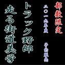 【部数限定 予約販売】 二〇一九年版 トラック野郎走る街道美...