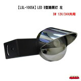 LSL-1005AL 【JB】LED路肩灯(左) 「12V/24V共用」