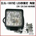 Lsl-1007b-1