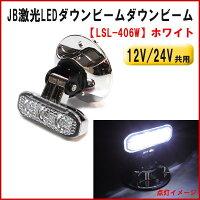 【LSL-406W】JB激光LEDダウンビームホワイト12/24V共用