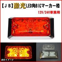 【LSL-502A】JB激光LED角BIGマーカー橙