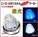 【JB 激光】LEDクリスタルハイパワーマーカー 12V/24V車兼用