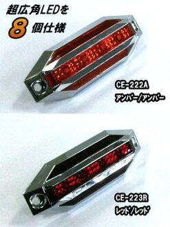 苗條的流星雨 8 LED 汽車燈透鏡規格琥珀色和紅色 V (雙型) 12V/24V