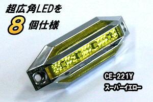 苗條的流星雨 8 LED 車燈透鏡規格超級黃色 V (雙型) 12V/24V