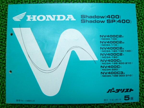 ホンダ正規バイク整備書シャドウ400SPパーツリスト正規5版NV40CC23NC34車検パーツカタログ整備書 中古