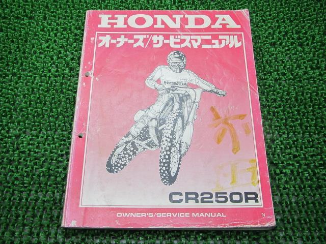 アクセサリー, マニュアル  CR250R ME03-176 KZ3 60KZ3630
